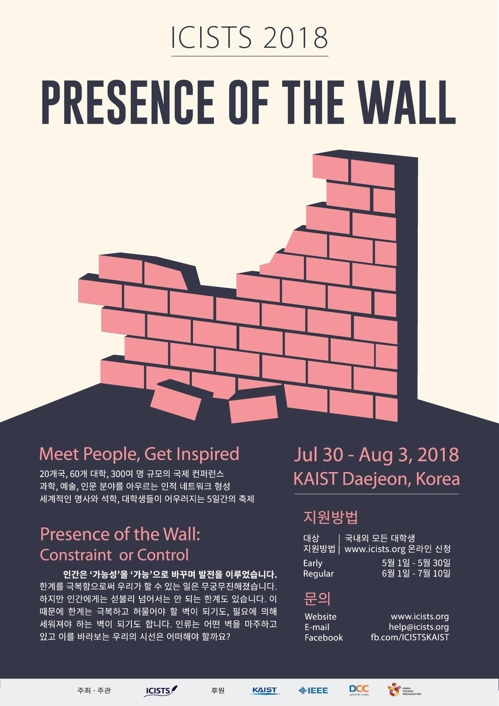 KAIST 학생 주최 아시아 대학생 학술대회 7월말 개막