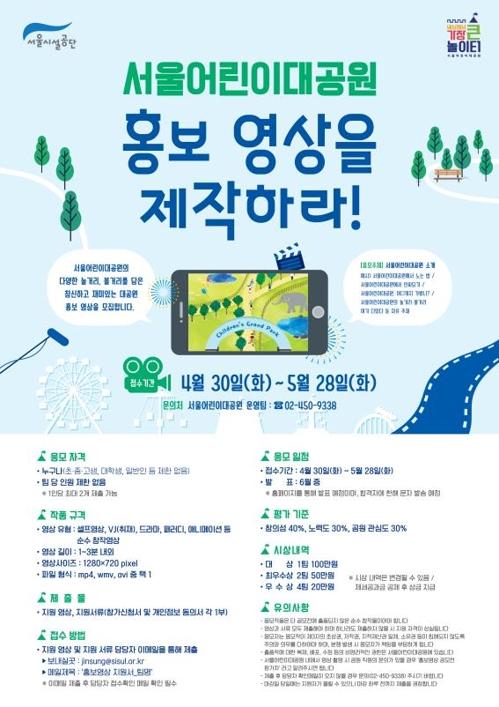 [게시판] 서울시, 어린이대공원 홍보영상 공모전