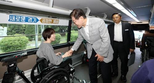 경기도, 장애인 여행차량 운행 시작