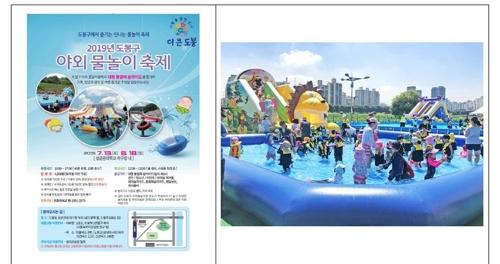 서울 도봉구 13일부터 성대 야구장서 야외물놀이장 운영