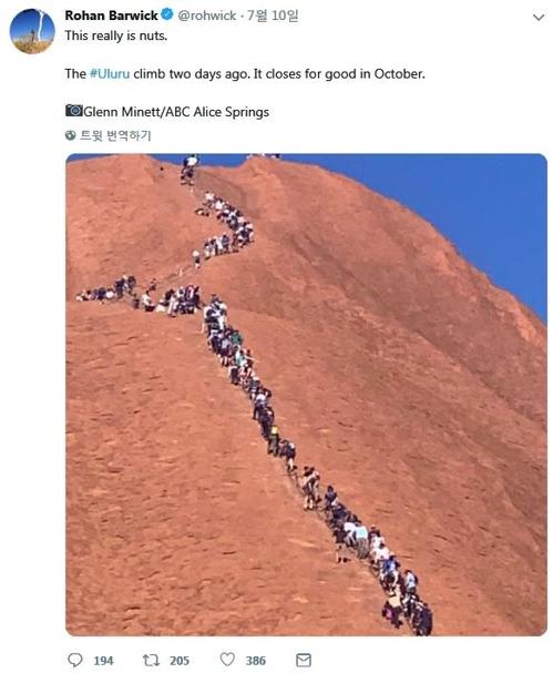 호주 관광명소 울루루, 등반금지 앞두고 관광객 몰려 몸살