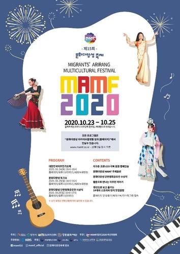문화 다양성 축제 맘프 2020 온라인으로 연다…홈페이지 공개