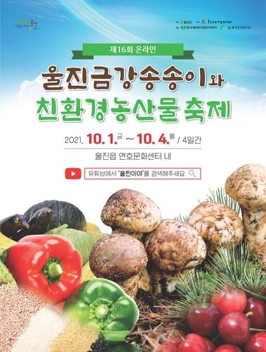 울진 금강송 송이와 친환경농산물축제 온라인 개최