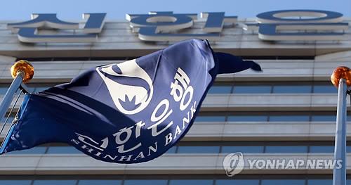 신한은행 '불법 계좌 조회' 수백건 적발
