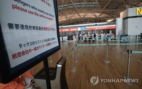 日여행 불매운동 더 거세졌다…9월 日방문 한국인 58% 급감(종합)