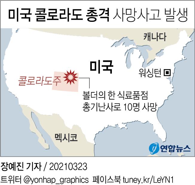 [그래픽] 미국 콜로라도 총격 사망사고 발생