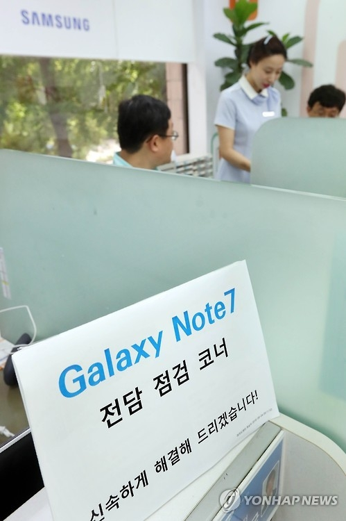 A Galaxy Note 7 counter at a Samsung Electronics service center in Seoul on Sept. 3, 2016 (Yonhap)