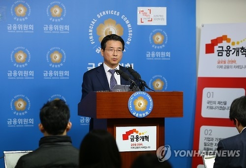 Kim Yong-beom, secretary general of the Financial Services Commission, holds a press briefing in a file photo. (Yonhap)