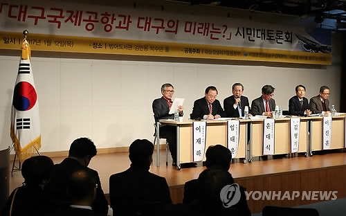 In this photo taken on Jan. 12, 2017, government officials and experts talk about the relocation plan for Daegu airfield at a library in Daegu, 302 km south of Seoul. (Yonhap)