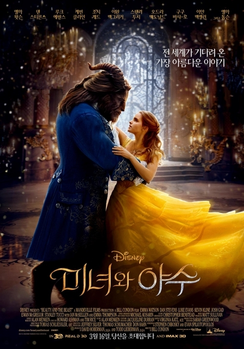 "A promotional poster for ""Beauty and the Beast"" (Yonhap)"