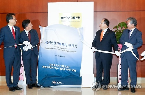 This photo, taken on Sept. 28, 2016, shows Unification Minister Hong Yong-pyo (2nd from L) attending a ceremony to open the Center for North Korean Human Rights Records, an agency to investigate and collect data on Pyongyang's rights situation. (Yonhap)