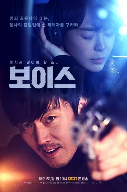 "A promotional image for OCN's crime thriller ""Voice."" (Yonhap)"