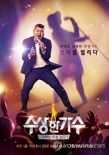 "This image released by tvN shows a promotional poster for its new music program ""Shadow Singer."" (Yonhap)"