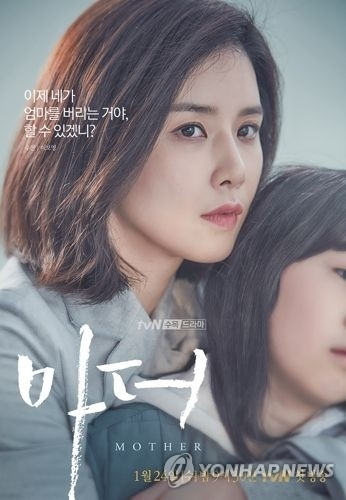 "A poster for ""Mother"" provided by cable channel tvN (Yonhap)"