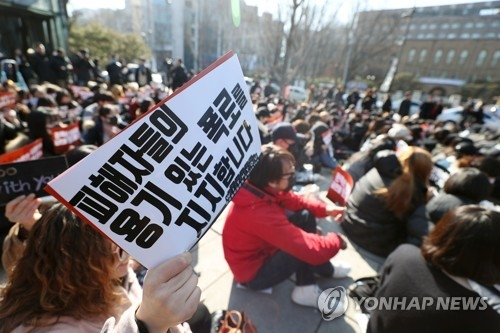 Fans of theater plays and musicals rally in Seoul's Dahangno area on Feb. 25, 2018, in support of victims who exposed sexual abuses long swept under the rug. (Yonhap)