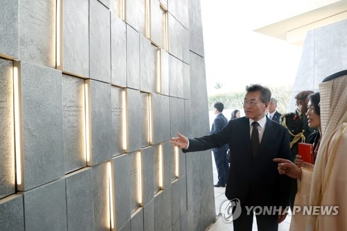 South Korean President Moon Jae-in (L) inspects Wahat al Karama, a monument built to pay tribute to the ultimate sacrifice of UAE heroes, during his visit to Memorial Plaza in Abu Dhabi on March 24, 2018. (Yonhap)