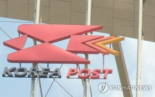 Korea Post boosts deposits through higher interest, service fee waivers - 1