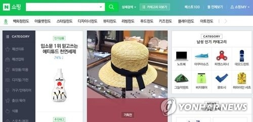 Online sellers at Naver reap 1.18 tln won in 2017