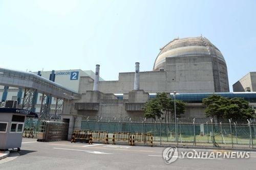 This file photo shows the Shin-Kori No. 2 reactor near the southern port city of Busan. (Yonhap)