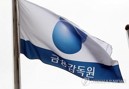Financial Supervisory Service flag (Yonhap)
