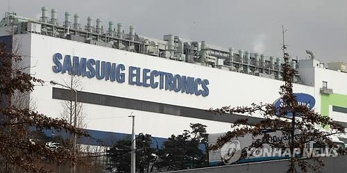 Samsung Electronics' manufacturing plant in Giheung (Yonhap)