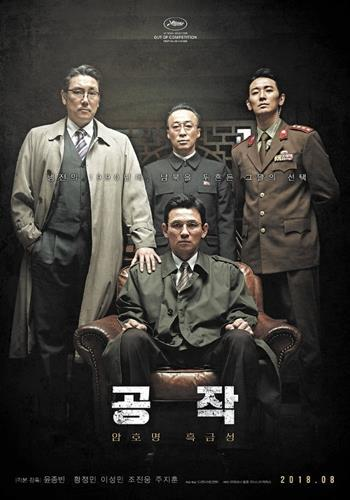 "A poster for ""The Spy Gone North"" (Yonhap)"