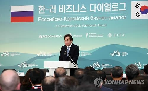 South Korea's Prime Minister Lee Nak-yon speaks during the South Korea-Russia Business Dialogue in Russia's far eastern port city of Vladivostok on Sept. 11, 2018. (Yonhap)