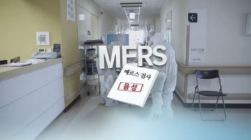S. Korea to lower MERS alert to lowest readiness level - 1