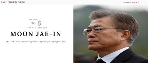 This screen capture of Time magazine's website shows South Korean Moon Jae-in ranked No. 5 for Person of the Year 2018. (Yonhap)