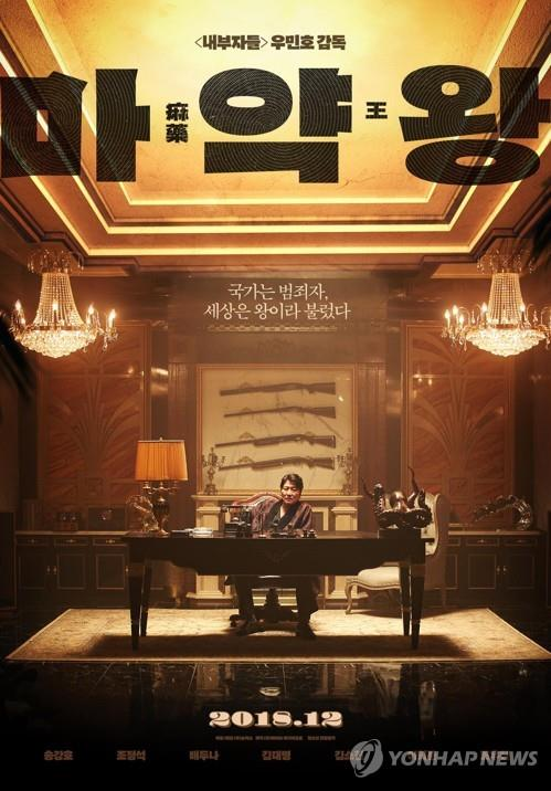 "This promotional image of ""Drug King"" is provided by its distributor, Showbox. (Yonhap)"
