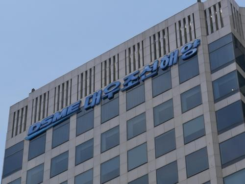 Daewoo Shipbuilding Marine & Engineering Co.'s main office building in Seoul (Yonhap)