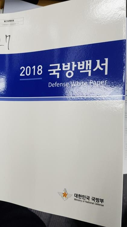 This image shows the front cover of South Korea's 2018 defense white paper published on Jan. 15, 2019. (Yonhap)