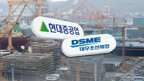(2nd LD) Hyundai Heavy to sign formal deal to take over Daewoo Shipbuilding - 2