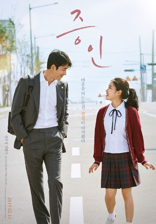 "A promotional poster for ""Innocent Witness"" (Yonhap)"