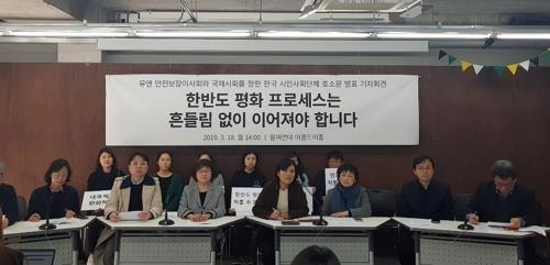 Civic groups call for int'l support for Korean Peninsula peace