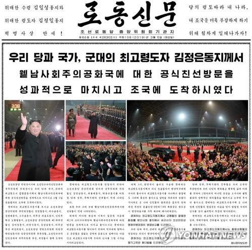 Yonhap files complaint against News1 over unlawful distribution of Rodong Sinmun content