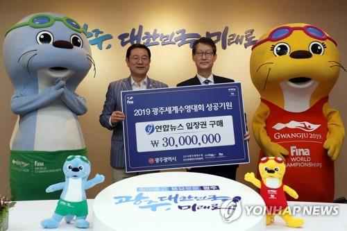 Yonhap News buys tickets for 2019 FINA World Championships