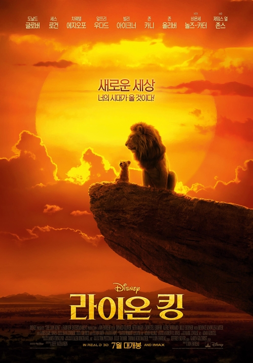 Korean titles to vie with Disney blockbusters in summer peak season
