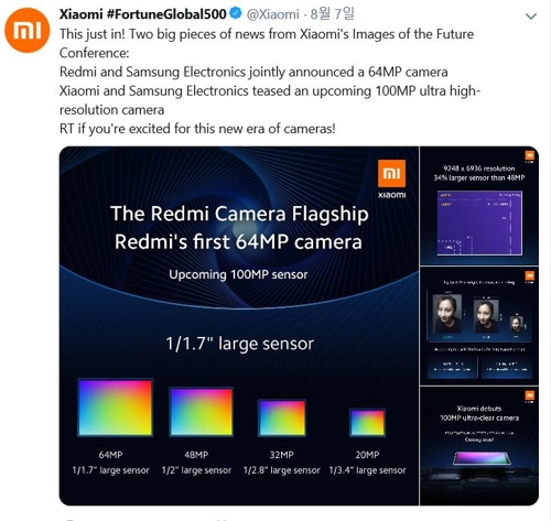 Samsung to supply image sensor for Xiaomi's new smartphone