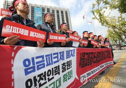 Seoul Metro unionists hold a news conference in front of the Seoul Government Complex on Oct. 14, 2019. (Yonhap)