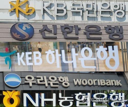 Corporate logos of South Korea's leading banks (Yonhap)