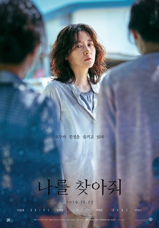 "The image provided by Warner Bros. Korea shows a poster of ""Bring Me Home."" (PHOTO NOT FOR SALE) (Yonhap)"
