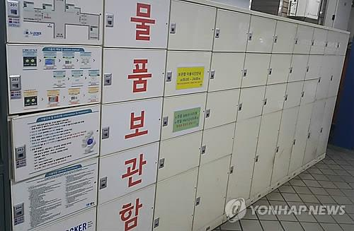 Seoul Metro to begin parcel delivery service