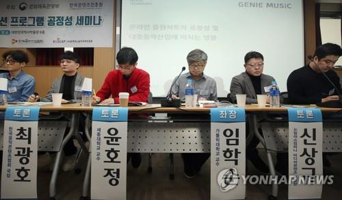 Music industry insiders discuss a growing chart manipulation controversy at a seminar hosted by the Korea Creative Content Agency on Dec. 9 , 2019. (Yonhap)