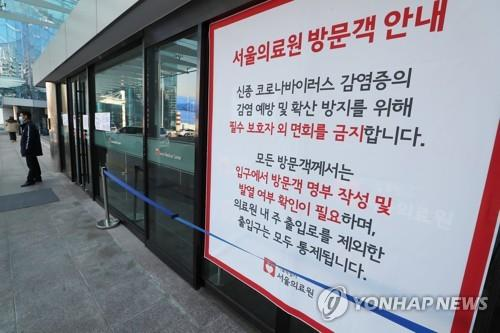 A notice placed on the entrance of the Seoul Medical Center on Feb. 4, 2020, informs people that it will restrict visitors from seeing patients to reduce the risk of people contracting the novel coronavirus. (Yonhap)