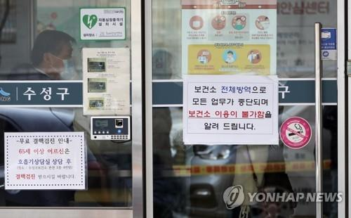 Coronavirus infections now at 31, S. Korea dealing with more unlinked virus cases