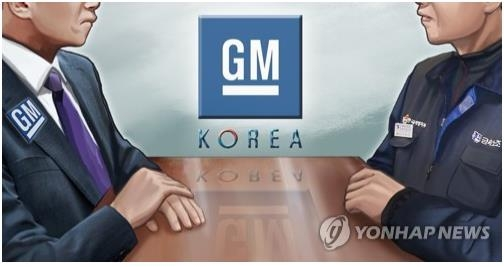 GM Korea, union reach provisional agreement on wage talks - 1