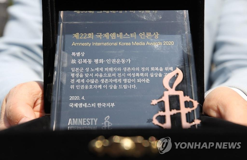 The picture shows the 22nd Amnesty International Korea Media Awards, which was given to Kim Bok-dong, a late human rights activist, in an ceremony held in downtown Seoul on April 29, 2020. (Yonhap)