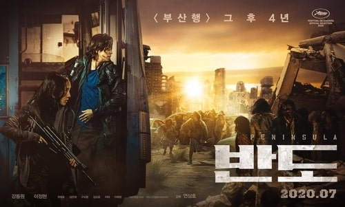 "A poster for director Yeon Sang-ho's new zombie film ""Peninsula,"" provided by NEW. (PHOTO NOT FOR SALE) (Yonhap)"