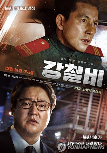 Strange as fiction: Imaginary explosion in Kaesong treated in 2017 film 'Steel Rain'